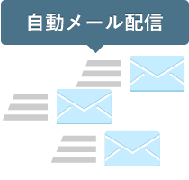 自動メール配信