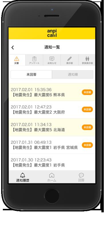 最新版!安否確認システム安否コールアプリ2.5の操作画面