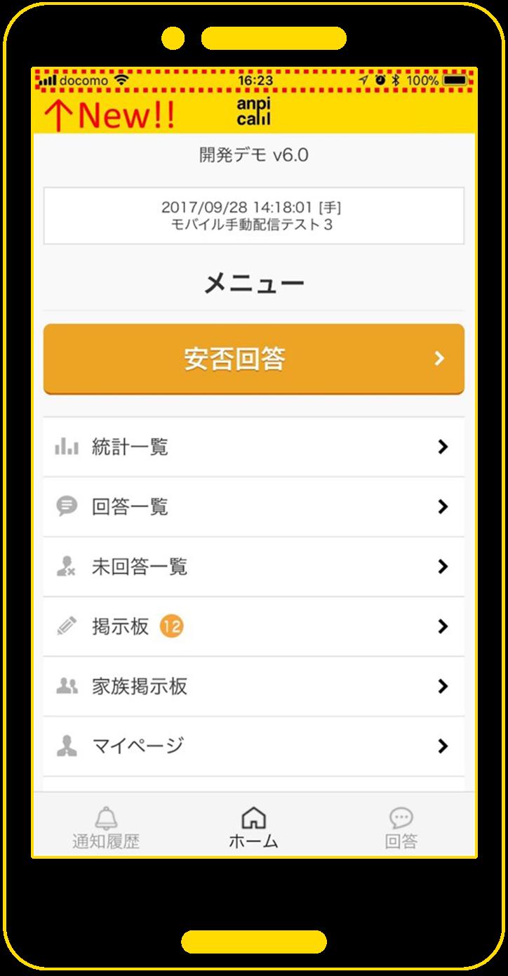 全アプリ画面