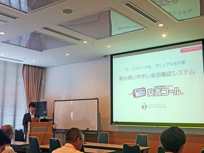9/25 静岡 グランシップにて最新版「安否確認システム」セミナー開催致しました。