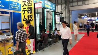 10/2〜10/4 「危機管理産業展(RISCON TOKYO)2019」へ出展いたしました。