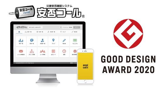 安否確認システム「安否コール」が2020年グッドデザイン賞を受賞