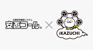 安否確認システム「安否コール」 ダイワボウ情報システム「iKAZUCHI(雷)」にて販売開始