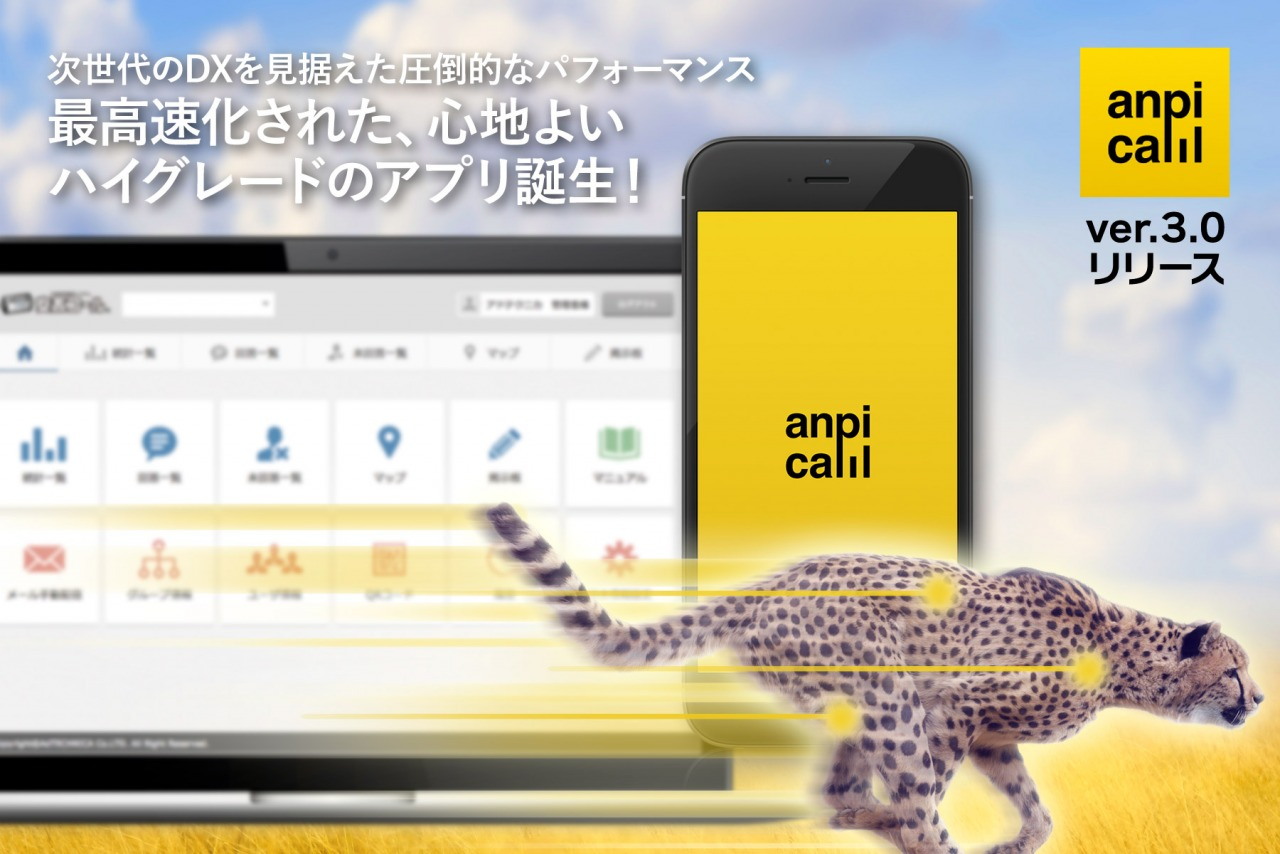 安否確認システム「安否コール」が、DX推進に向けてネイティブアプリ無料提供開始。