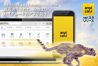 【業界初!】安否確認ネイティブアプリ無料版リリース。安否確認システム「安否コール」アプリver3.0