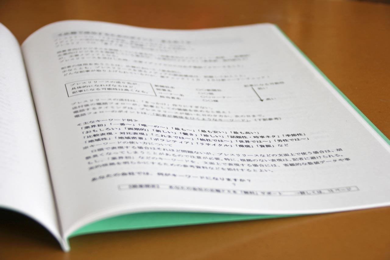 BCPのマニュアルの作成方法とは?作り方と策定のポイント
