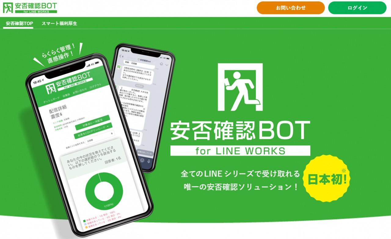 【安否確認システムを比較】LINE WORKSと安否コール