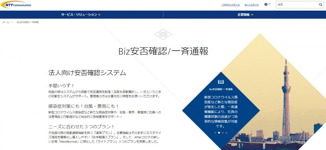 【安否確認システムを比較】Biz安否(NTT)と安否コール