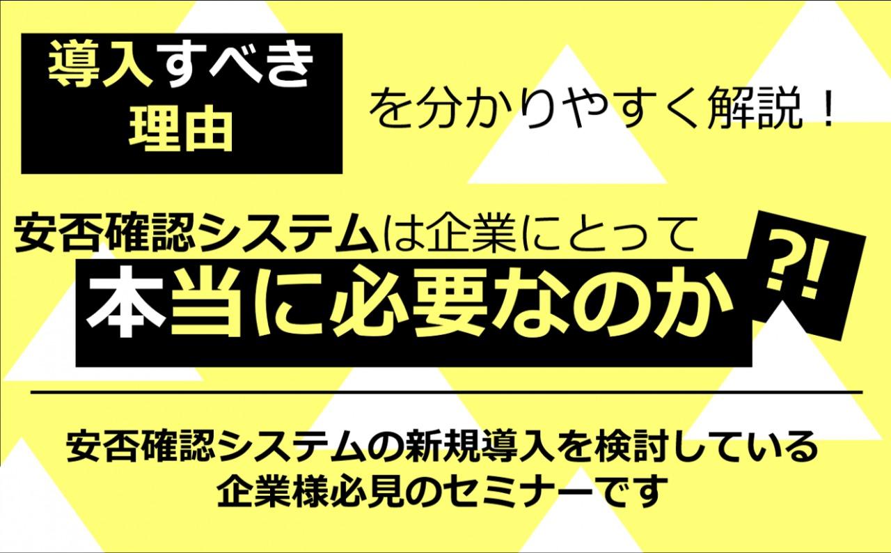 10/14(木)【オンラインセミナー】安否確認システムは企業にとって本当に必要なのか!?