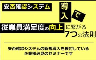 11/18(木)【オンラインセミナー】安否確認システム導入で従業員満足度の向上!7つの法則