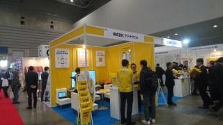 2月8日(木)~9日(金)開催 第22回「震災対策技術展」横浜へ出展しました。