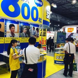 5月29日~31日にオフィス防災EXPOに出展致しました。