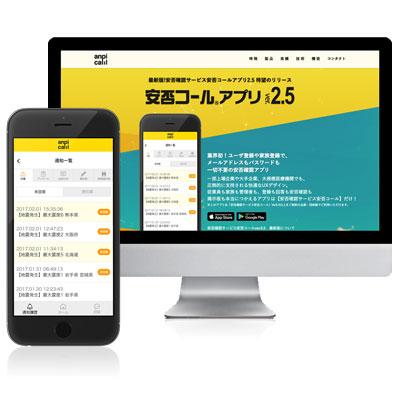 安否コールアプリ