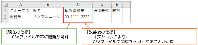 仕様_8-2