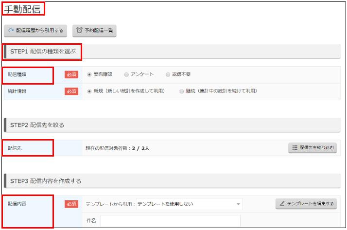 2_手動配信