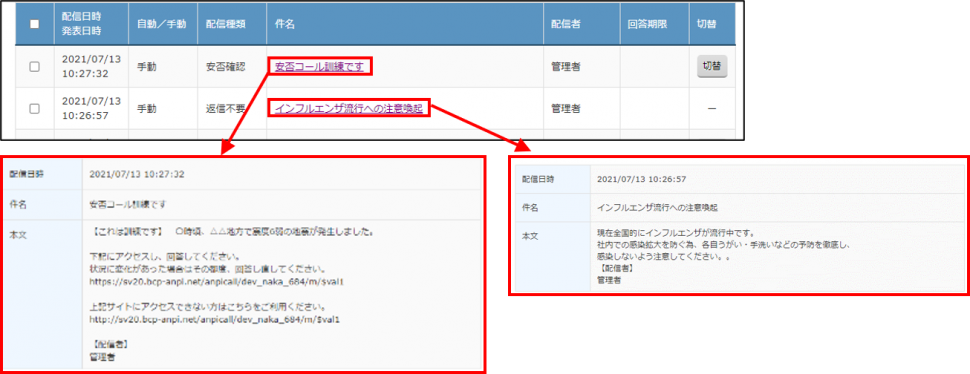 管理画面の「履歴」の件名クリックにより本文が閲覧可能