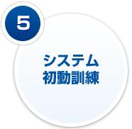 5-システム初動訓練