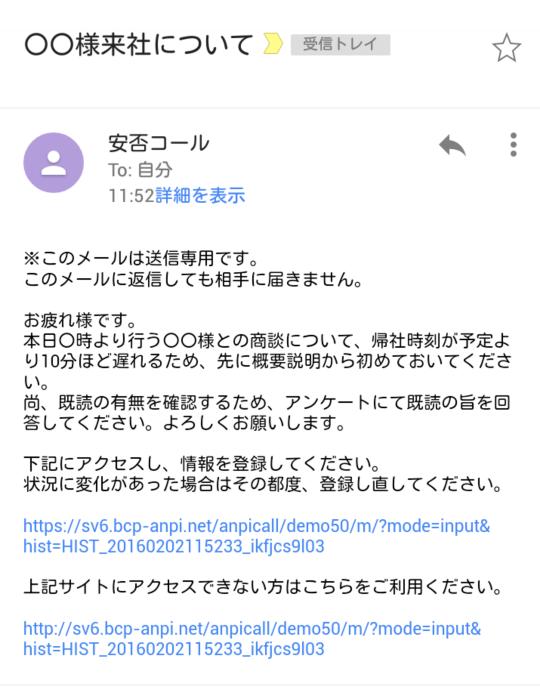 出先での社内メール(受信メールイメージ)