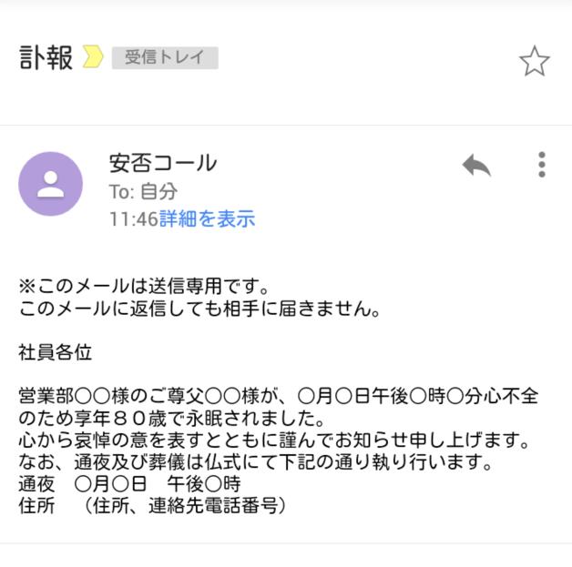 訃報(受信メールイメージ)