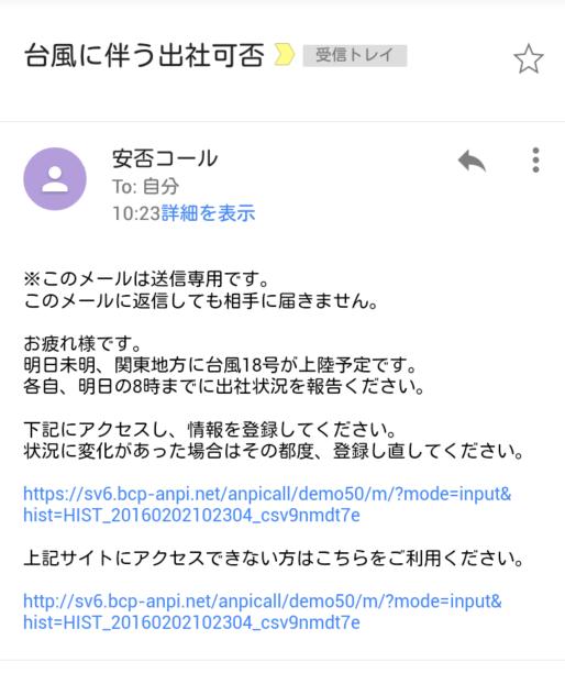 台風に伴う出社可否(受信メールイメージ)