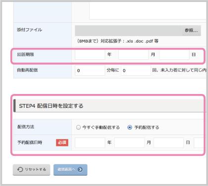 回答期限、配信日時指定イメージ