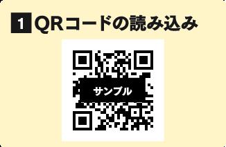 1. QRコードの読み込み