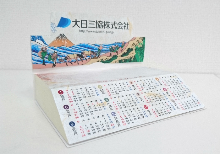 大日三協様メモ帳