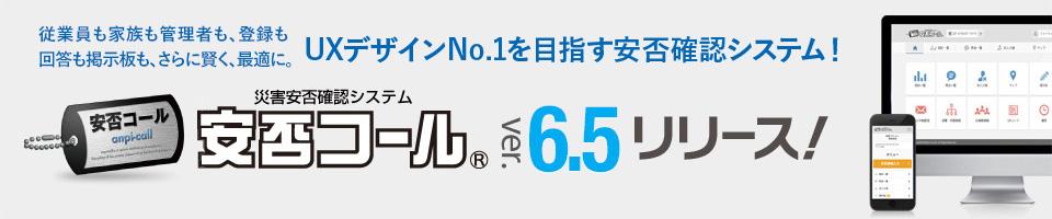 安否コール6.5