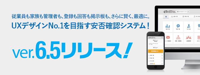安否コール6.5リリース
